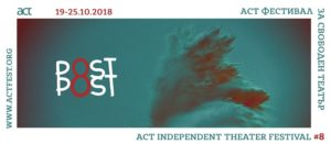 ACT Festival 2018